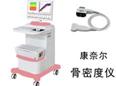 康奈尔超声波骨密度检测仪