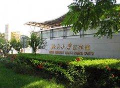 热烈庆祝北京大学医学部与康奈尔合作成功