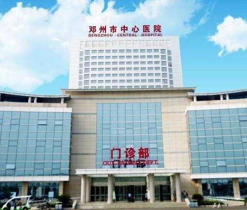 热烈祝贺我公司与邓州市中医院合作成功